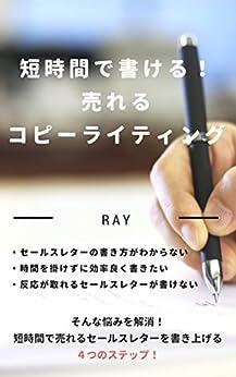 [Ray]の短時間で書ける!売れるコピーライティング
