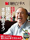 日経ビジネス 2015年8月8日・15日合併号