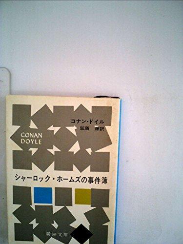 シャーロック・ホームズの事件簿 (1953年) (新潮文庫〈第574〉)の詳細を見る