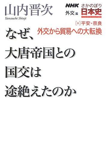 NHK さかのぼり日本史 外交篇 [9]平安・奈良 外交から貿易への大転換―なぜ、大唐帝国との国交は途絶えたのか