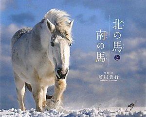 北の馬と南の馬 -