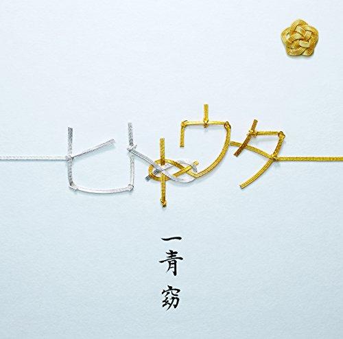 ヒトトウタ(初回限定盤)(DVD付)