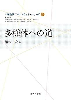 [榎本 一之]の大学数学スポットライト・シリーズ4 多様体への道 大学数学スポットライトシリーズ