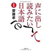 文庫 声に出して読みたい日本語 1 (草思社文庫)