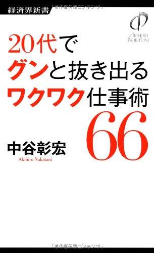 20代でグンと抜き出る ワクワク仕事術66 (経済界新書)の詳細を見る