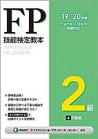 '19~'20年版 FP技能検定教本2級 4分冊 不動産