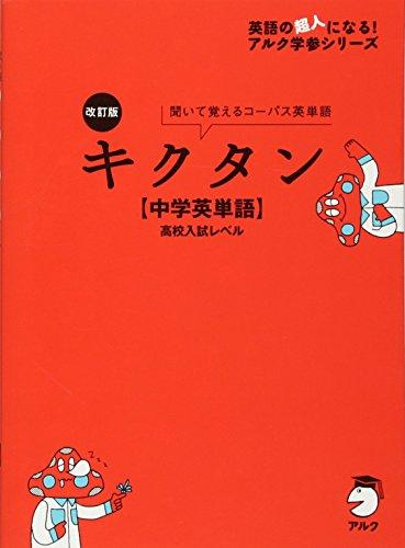 CD付 改訂版 キクタン【中学英単語】高校入試レベル (英語の超人になる!アルク学参シリーズ)