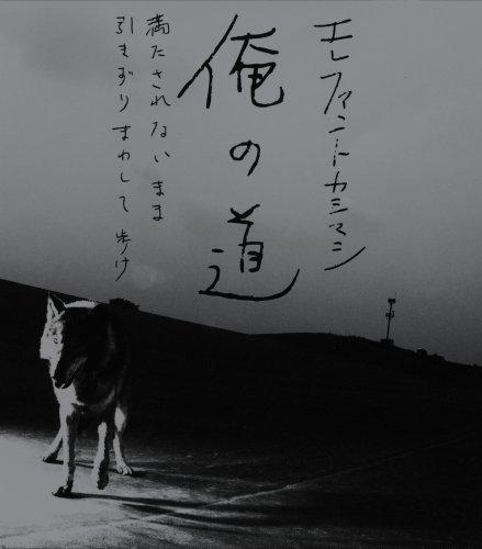 俺の道 (CCCD)