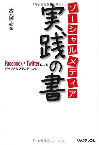 ソーシャルメディア実践の書 ーfacebook・Twitterによるパーソナルブランディングーの詳細を見る