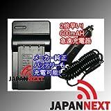 NIKON EN-EL12対応ニコン 急速充電器 MH-65P互換 メーカー純正バッテリーも充電可能(JN-車CHG)