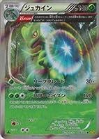 ポケモンカードゲーム XY[ガイアボルケーノ] ジュカイン(Ωバリア) 006/070 XY5(yellow)