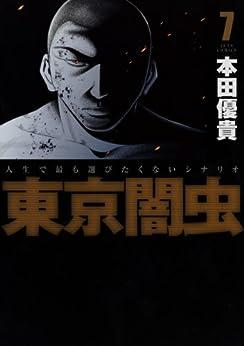 [本田優貴]の東京闇虫 7 (ジェッツコミックス)
