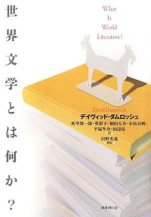 世界文学とは何か?