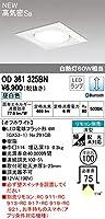 オーデリック/高気密SB形ダウンライト OD361325BN