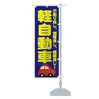 軽自動車 のぼり旗 サイズ選べます(ハーフ30x90cm 右チチ)