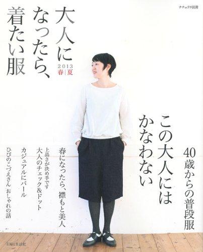 大人になったら、着たい服 2013 春/夏 (ナチュリラ別冊)の詳細を見る