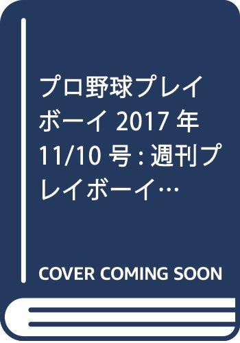 プロ野球プレイボーイ 2017年 11/10 号 [雑誌]: 週刊プレイボーイ 増刊