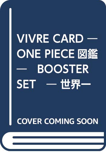 [画像:VIVRE CARD ~ ONE PIECE図鑑 ~ BOOSTER SET ~ 世界一の船大工!ガレーラカンパニー!! ~ (マルチメディア商品)]