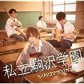 私立駒沢学園 koma'n 【CD】