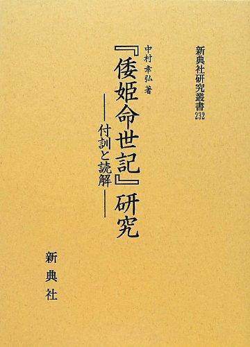 『倭姫命世記』 研究―― 付訓と読解 ―― (新典社研究叢書232)