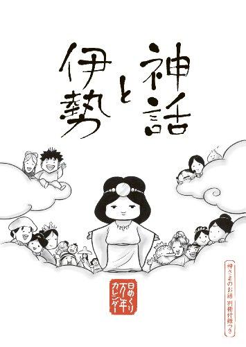 神話と伊勢(日めくり万年カレンダー)