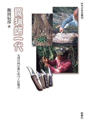 罠猟師一代 九州日向の森に息づく伝統芸 (みやざき文庫 (38))の詳細を見る