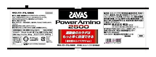 『明治 ザバス(SAVAS) パワーアミノ2500 タブレット 250粒』の1枚目の画像