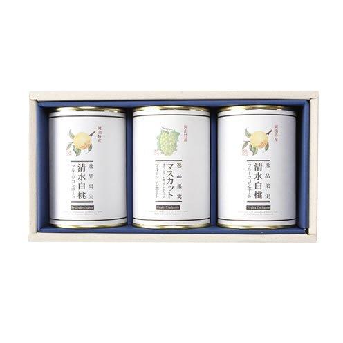 清水白桃缶詰2缶&マスカット缶詰1缶 (3缶詰合せ)