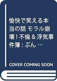 モラル崩壊!不倫&浮気事件簿―愉快で笑える本当の話 (ぶんか社コミックス)