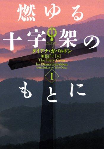 燃ゆる十字架のもとに〈1〉―アウトランダー〈13〉 (ヴィレッジブックス)の詳細を見る