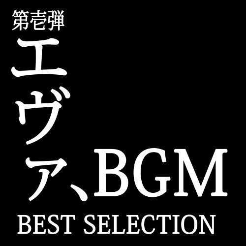 アニメ リアルサウンドシリーズ ~エヴァンゲリオン 編~ Vol.1