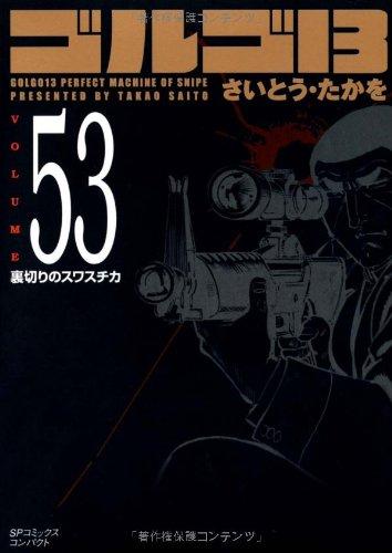 ゴルゴ13 (Volume53) 裏切りのスワスチカ (SPコミックスコンパクト)の詳細を見る