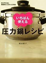 作りやすさに徹底的にこだわった58品 いちばん使える圧力鍋レシピ (講談社のお料理BOOK)