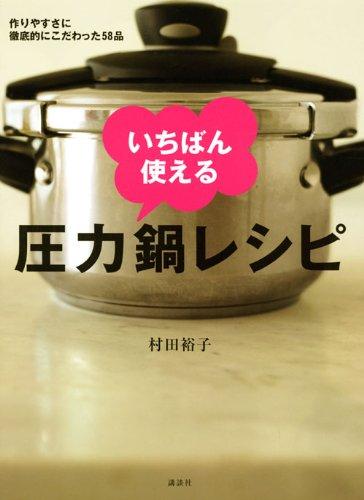 作りやすさに徹底的にこだわった58品 いちばん使える圧力鍋レシピ (講談社のお料理BOOK)の詳細を見る