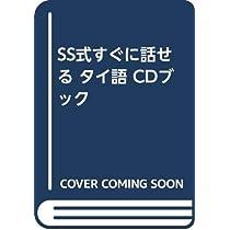 SS式すぐに話せる タイ語 CDブック