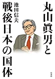 池田信夫 (著)新品: ¥ 1,210