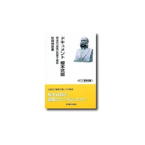 ドキュメント 榎本武揚―明治の「読売」記事で検証 (シリーズ・実学の森)