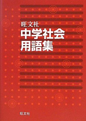中学社会用語集の詳細を見る