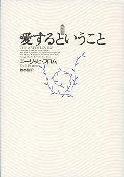 [エーリッヒ・フロム]の愛するということ 新訳版
