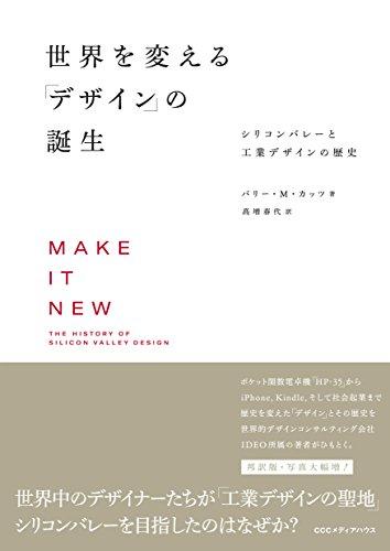 世界を変える「デザイン」の誕生 シリコンバレーと工業デザインの歴史の書影