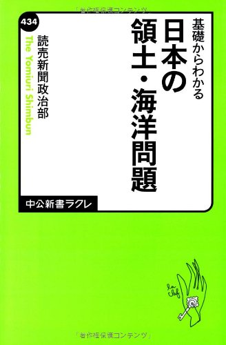 基礎からわかる - 日本の領土・海洋問題 (中公新書ラクレ)の詳細を見る