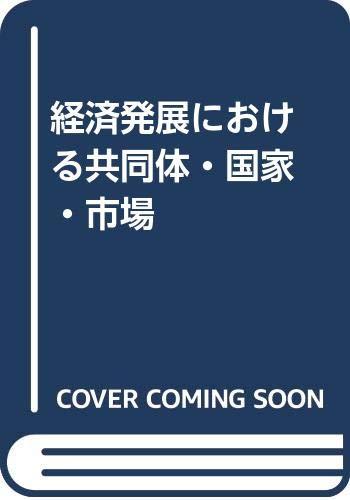 [画像:経済発展における共同体・国家・市場]