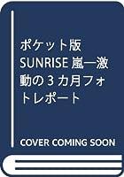 ポケット版 SUNRISE嵐―激動の3カ月フォトレポート