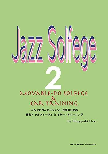 ジャズソルフェージュ2 インプロヴィゼーション、作曲のための移動ド ソルフェージュとイヤー・トレーニング(Web音源付)の詳細を見る