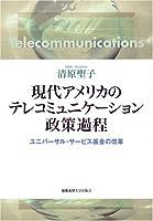現代アメリカのテレコミュニケーション政策過程