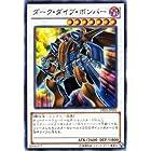 遊戯王カード ダーク・ダイブ・ボンバー/デュエリスト・エディションVol.3(DE03)/遊戯王ゼアル