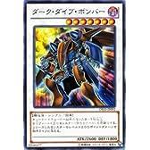遊戯王カード ダーク・ダイブ・ボンバー / デュエリスト・エディションVol.3(DE03) /遊戯王ゼアル