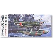 1/72 WWⅡ 旧日本海軍機 愛知水上偵察機 瑞雲11型 (初期生産) 『第六三四海軍航空隊』  (プラモデル) C-14