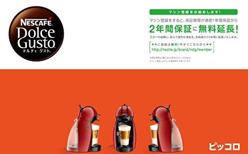 ネスカフェ ドルチェグスト 本体 「Piccolo(ピッコロ)プレミアム」 ワインレッド(MD9744-PR) 012148535