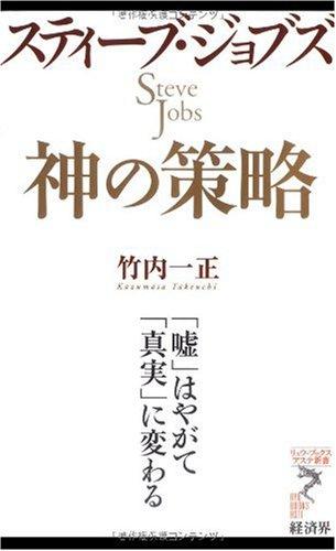 スティーブ・ジョブズ 神の策略 (リュウ・ブックス アステ新書)の詳細を見る